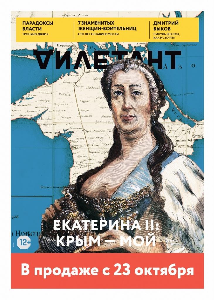 Лекция «Екатерина II. Крым её?» – события на сайте «Московские Сезоны»