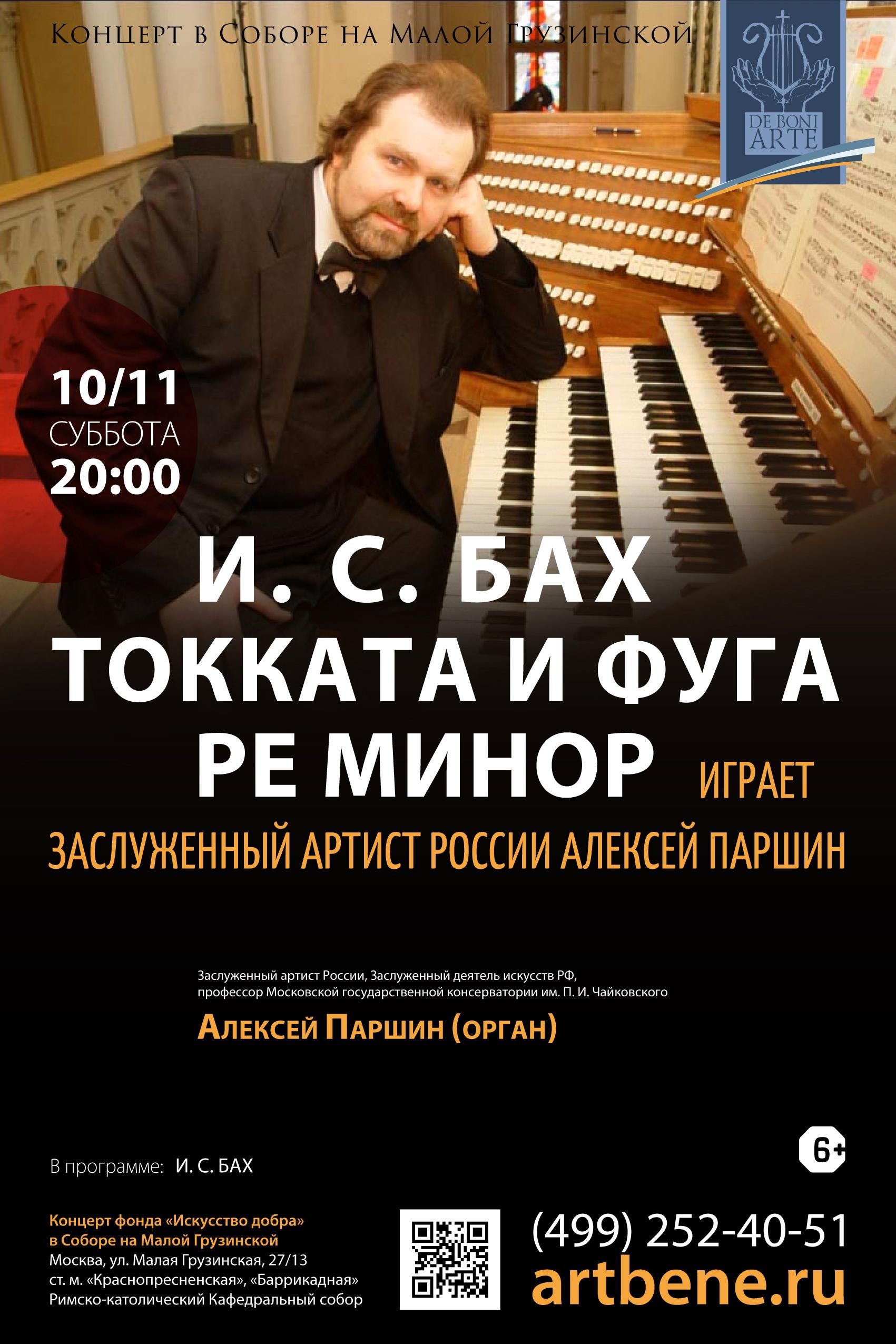 Концерт «И.-С. Бах. Токката и фуга ре минор» – события на сайте «Московские Сезоны»