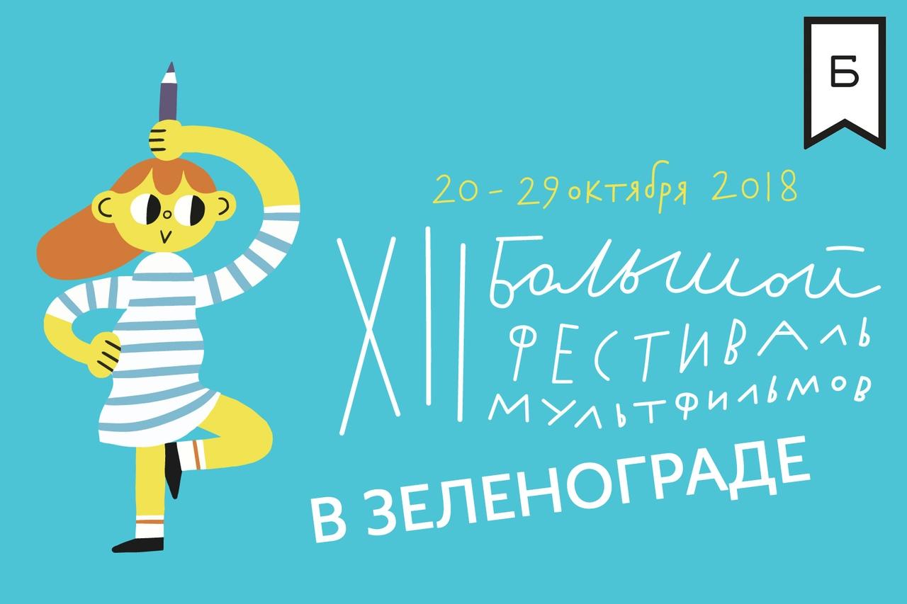 Большой фестиваль мультфильмов в Зеленограде – события на сайте «Московские Сезоны»