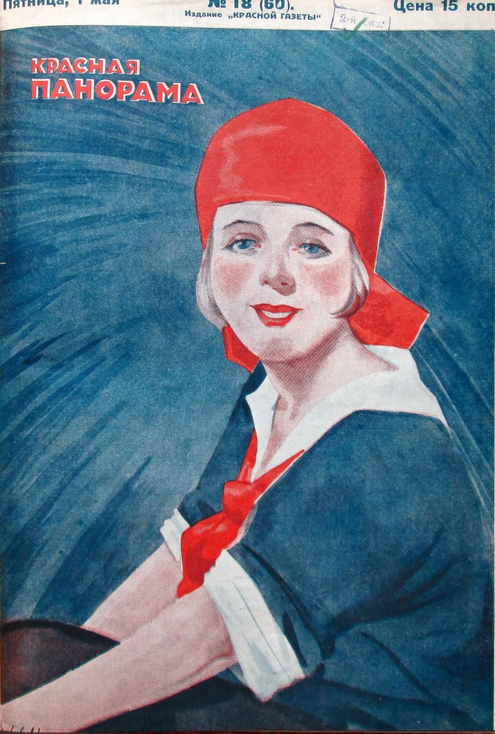 Выставка «Советский иллюстрированный еженедельник 1920-х годов» – события на сайте «Московские Сезоны»