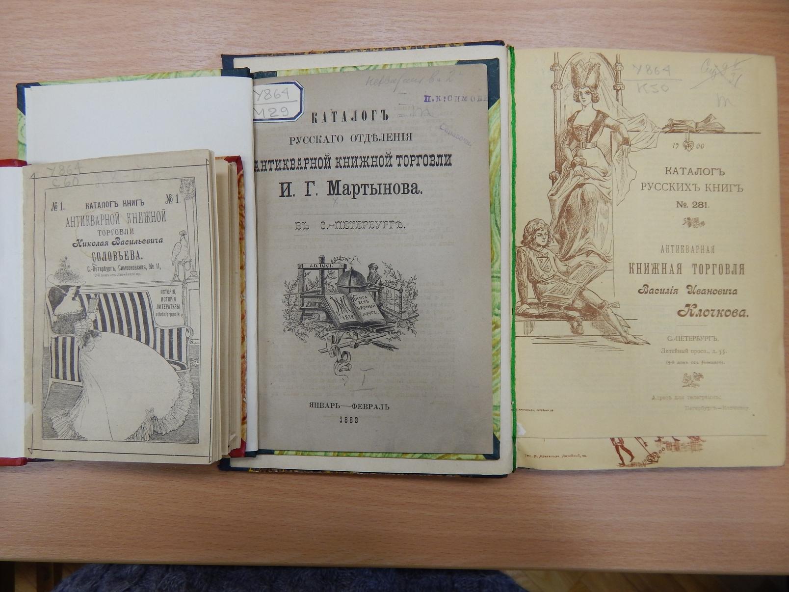Выставка «Книготорговые каталоги дореволюционной России» – события на сайте «Московские Сезоны»