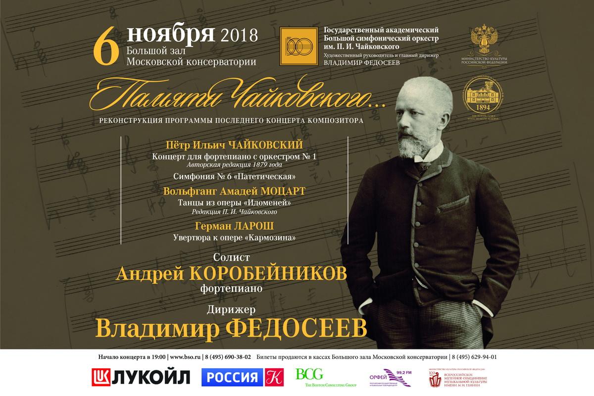 Концерт «Памяти Чайковского...» – события на сайте «Московские Сезоны»