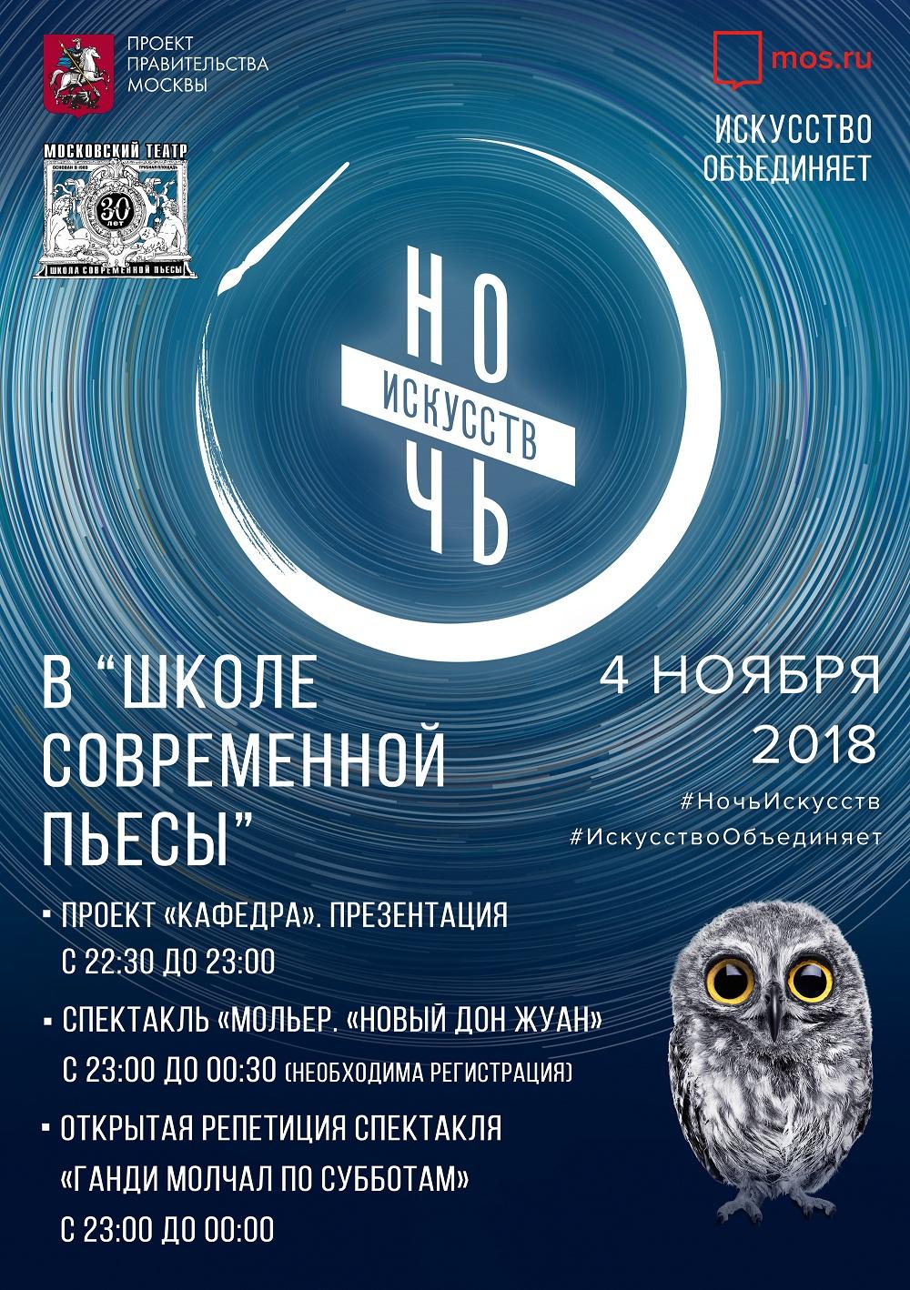 Ночь искусств в театре «Школа современной пьесы» – события на сайте «Московские Сезоны»