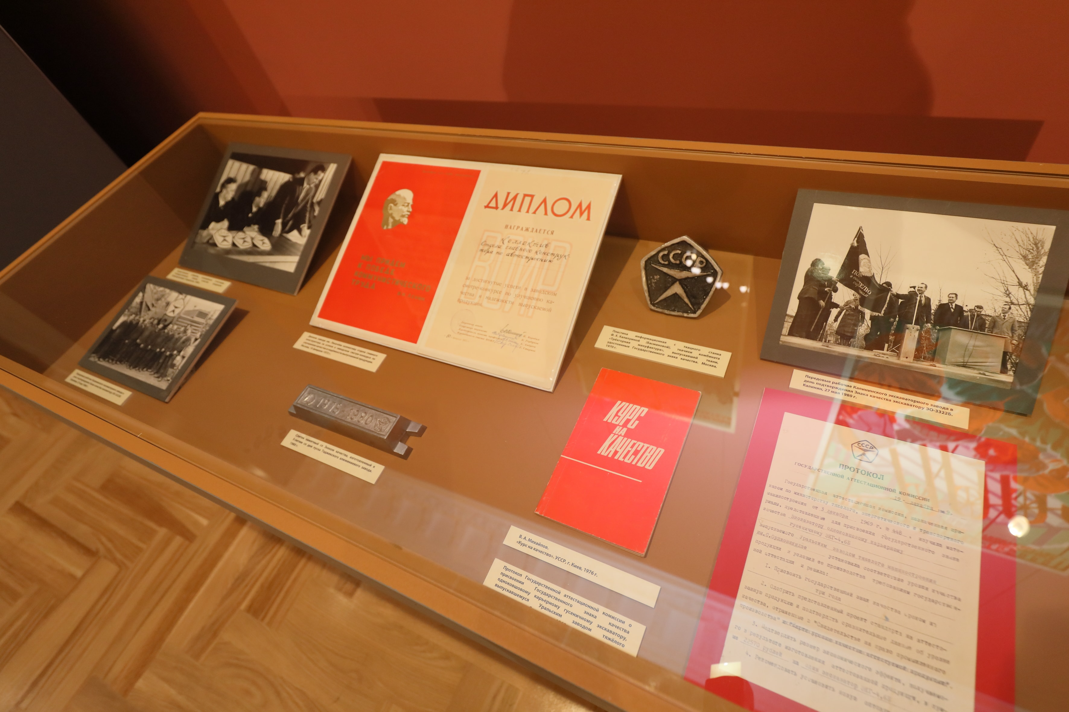 Выставка «История со знаком качества» – события на сайте «Московские Сезоны»