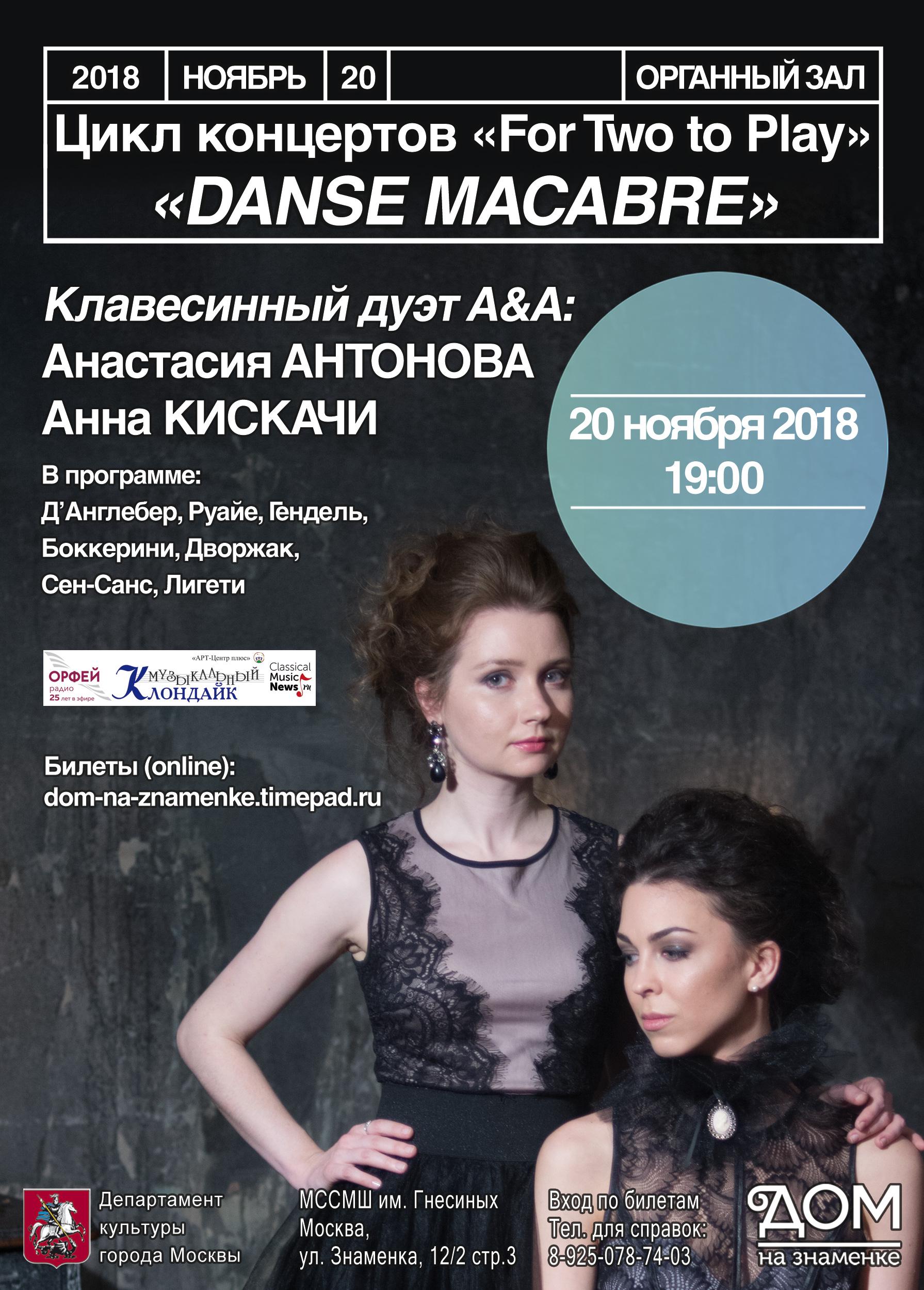 Концерт Danse Macabre – события на сайте «Московские Сезоны»