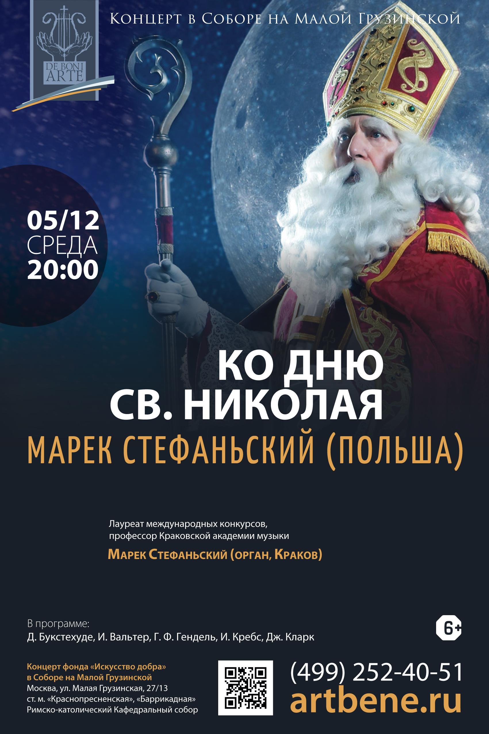 Концерт «Ко дню св. Николая. Марек Стефаньский (Польша)» – события на сайте «Московские Сезоны»