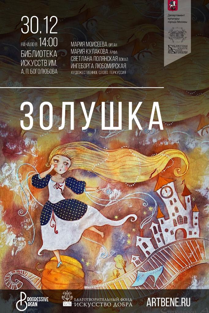 Концерт «Золушка» – события на сайте «Московские Сезоны»