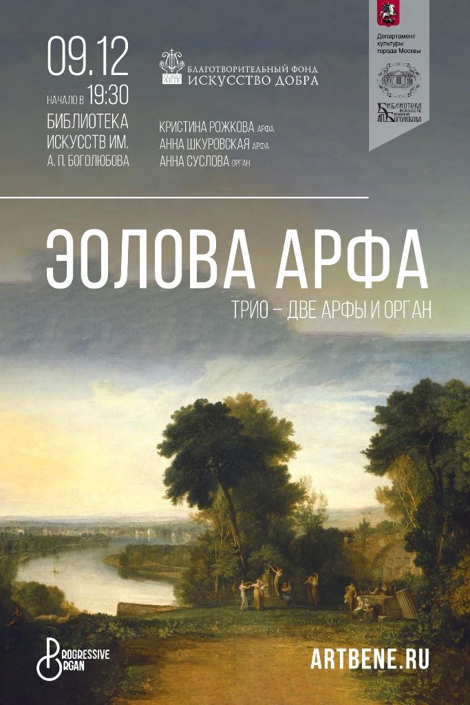 Концерт «Эолова арфа. Трио – две арфы и орган. Поэзия В. Жуковского» – события на сайте «Московские Сезоны»