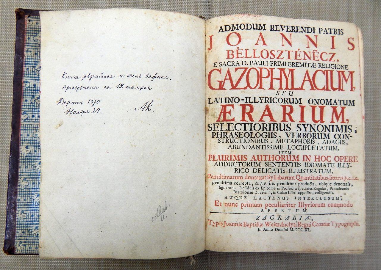 Выставка «Сокровищница книги» – события на сайте «Московские Сезоны»