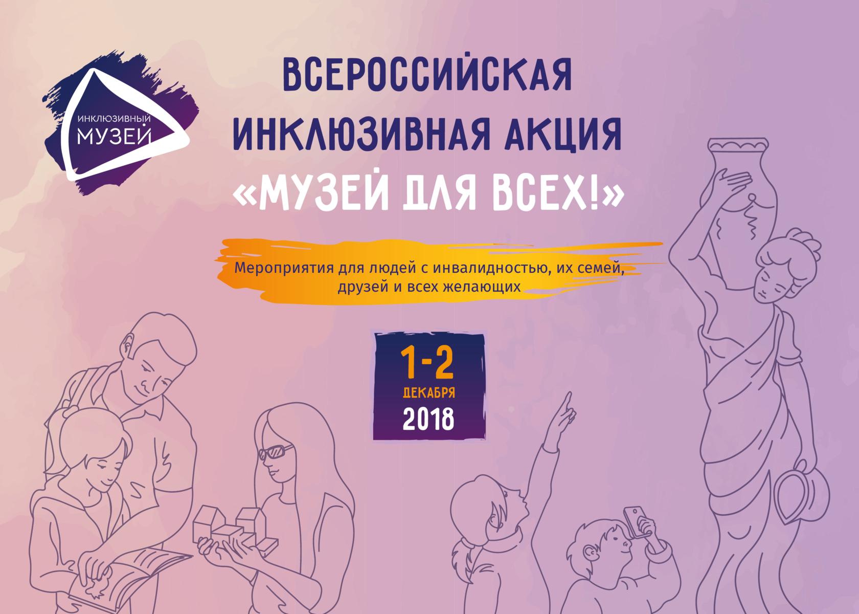 Акция «Музей для всех! — 2018» в музее «Огни Москвы» – события на сайте «Московские Сезоны»
