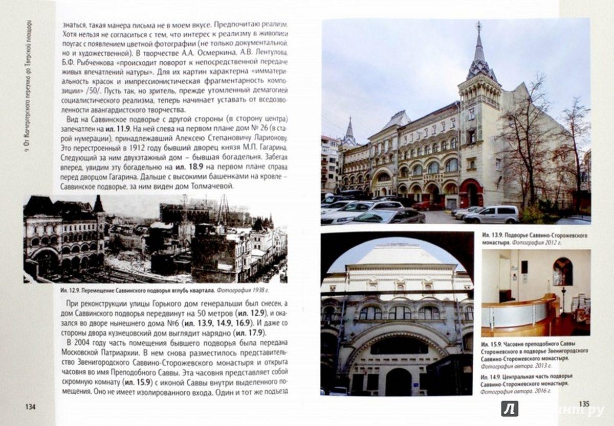Встреча «Тверская и окрестности. Старое и новое» – события на сайте «Московские Сезоны»