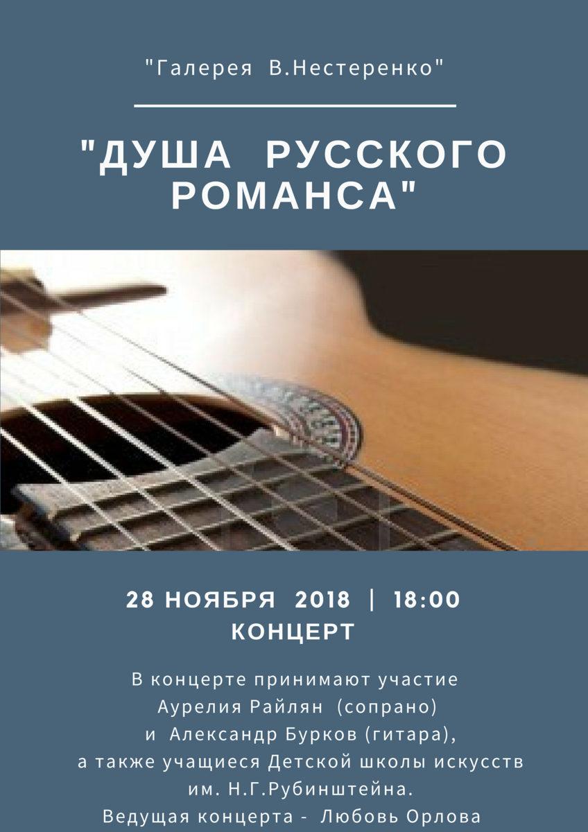 Концерт «Душа русского романса» – события на сайте «Московские Сезоны»