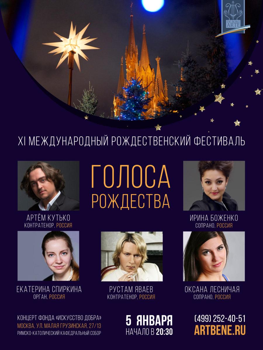 Концерт «Голоса Рождества» – события на сайте «Московские Сезоны»