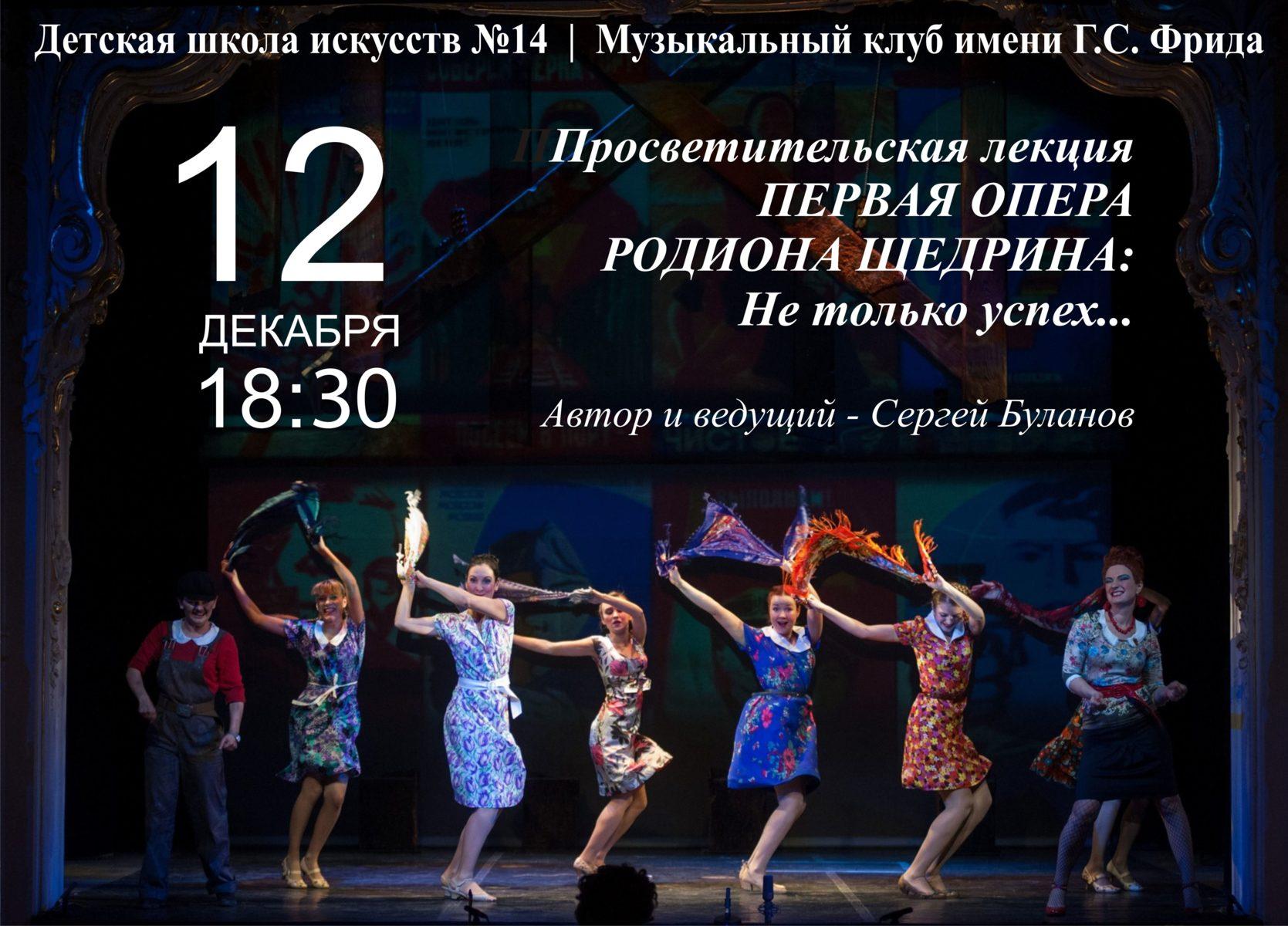 Лекция «Первая опера Родиона Щедрина. Не только успех...» – события на сайте «Московские Сезоны»
