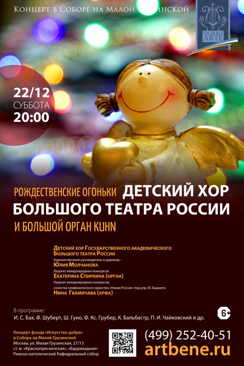 Концерт «Рождественские огоньки. Детский хор Большого театра России и Большой орган Kuhn» – события на сайте «Московские Сезоны»