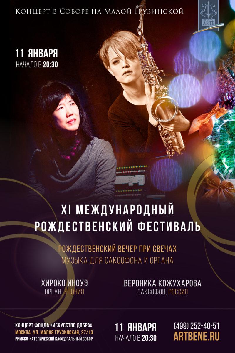 Концерт «Рождественский вечер при свечах. Музыка для саксофона и органа» – события на сайте «Московские Сезоны»