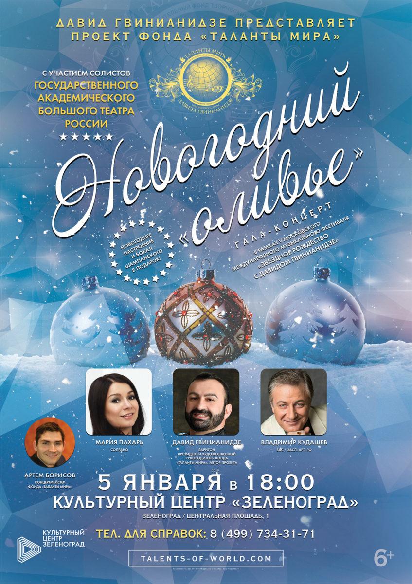 Гала-концерт «Новогодний «Оливье» – события на сайте «Московские Сезоны»