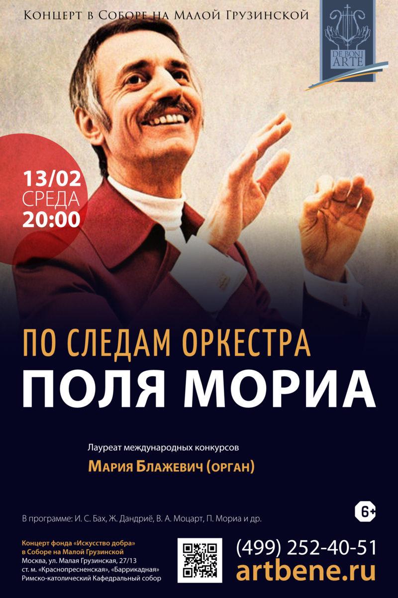 Концерт «По следам оркестра Поля Мориа» – события на сайте «Московские Сезоны»