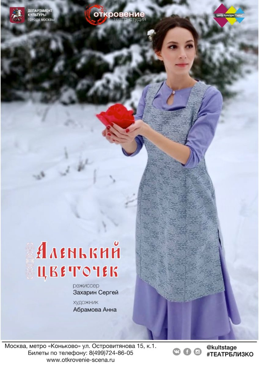 «Аленький цветочек» – события на сайте «Московские Сезоны»