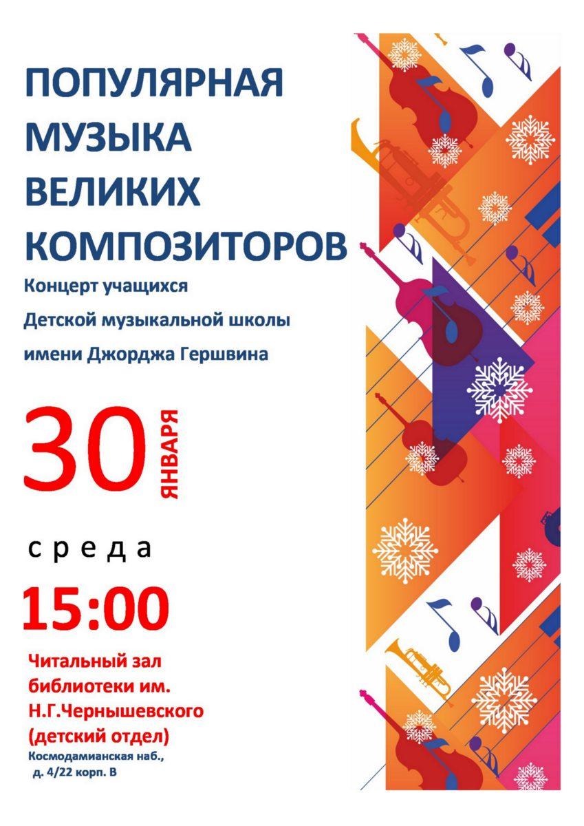 Концерт «Популярная музыка великих композиторов» – события на сайте «Московские Сезоны»