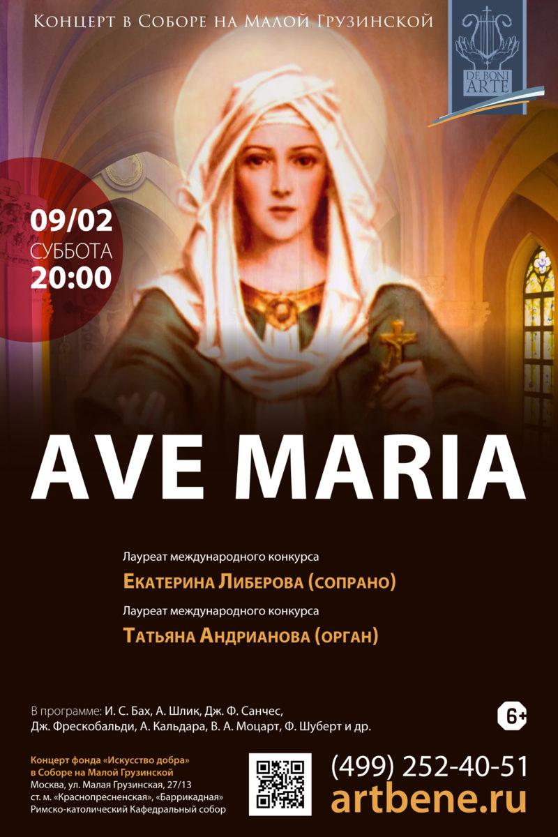 Ave Maria – события на сайте «Московские Сезоны»
