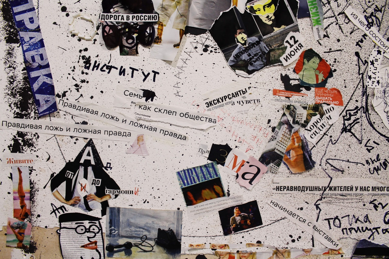 Выставка-лаборатория «P. S. 18–» – события на сайте «Московские Сезоны»
