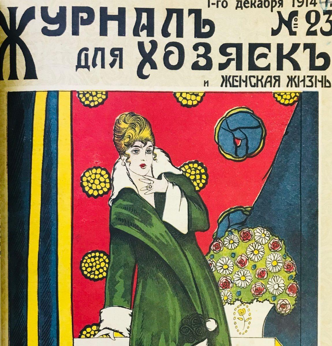 Выставка «Женские журналы конца ХIХ – начала ХХ века» – события на сайте «Московские Сезоны»