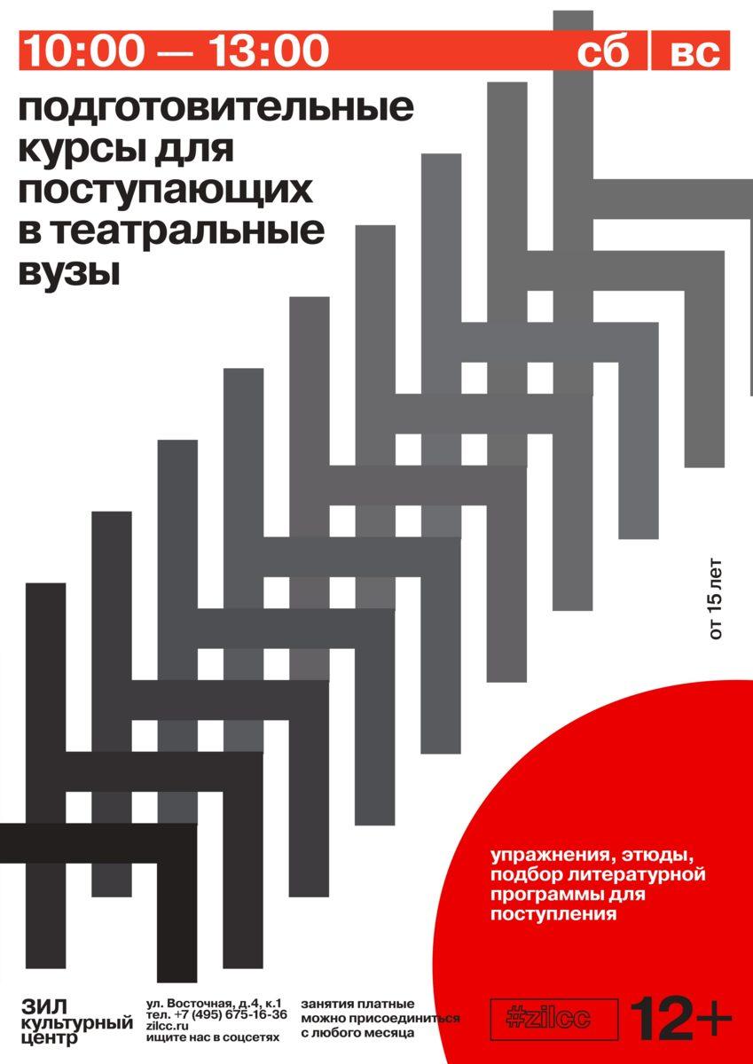 Интенсив для поступающих в театральные вузы – события на сайте «Московские Сезоны»