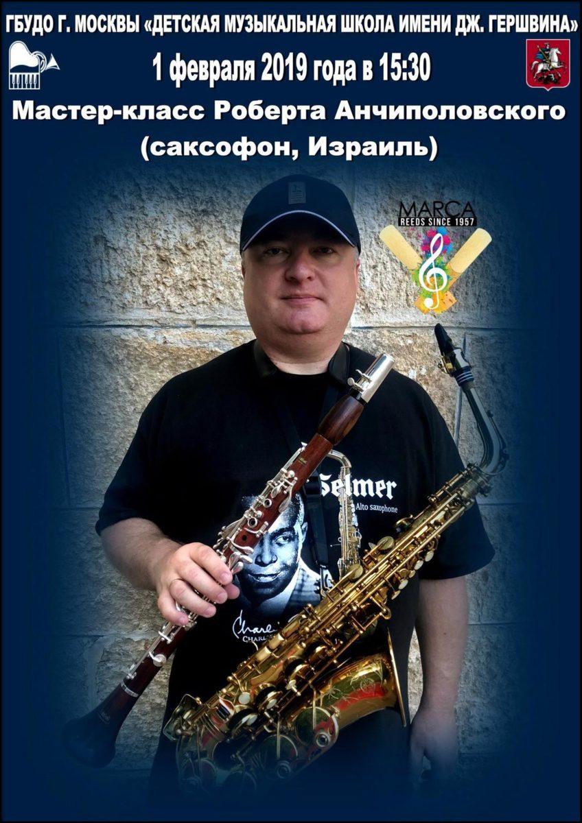 Мастер-класс саксофониста Роберта Анчиполовского – события на сайте «Московские Сезоны»
