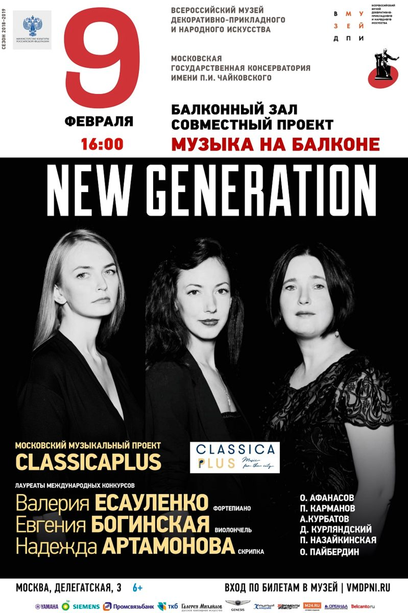 Концерт New generation – события на сайте «Московские Сезоны»