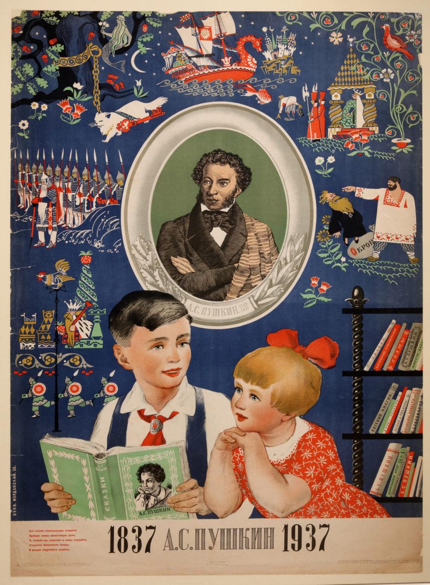 Выставка «Портреты А. С. Пушкина» – события на сайте «Московские Сезоны»