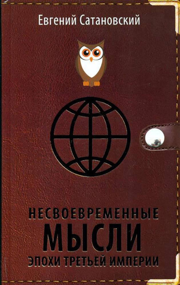 Встреча с Евгением Сатановским – события на сайте «Московские Сезоны»