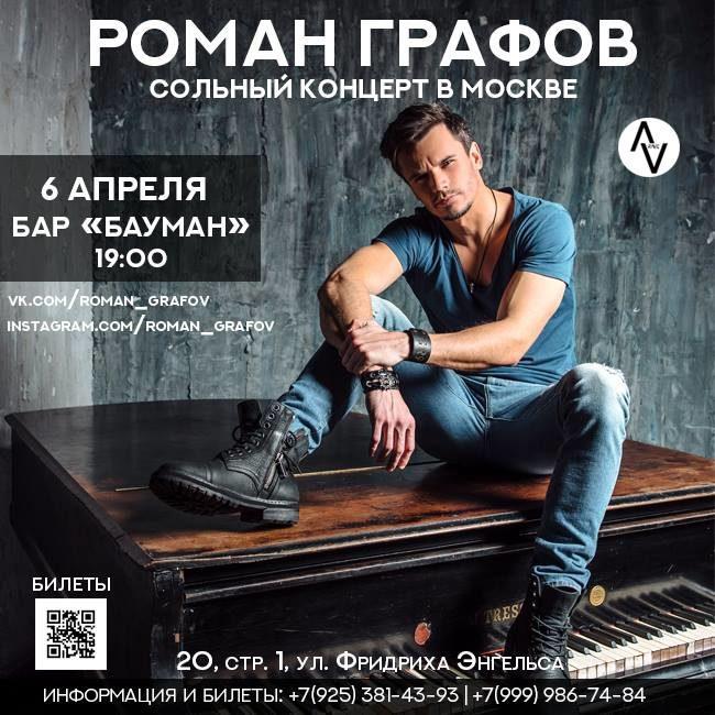 Концерт Романа Графова – события на сайте «Московские Сезоны»