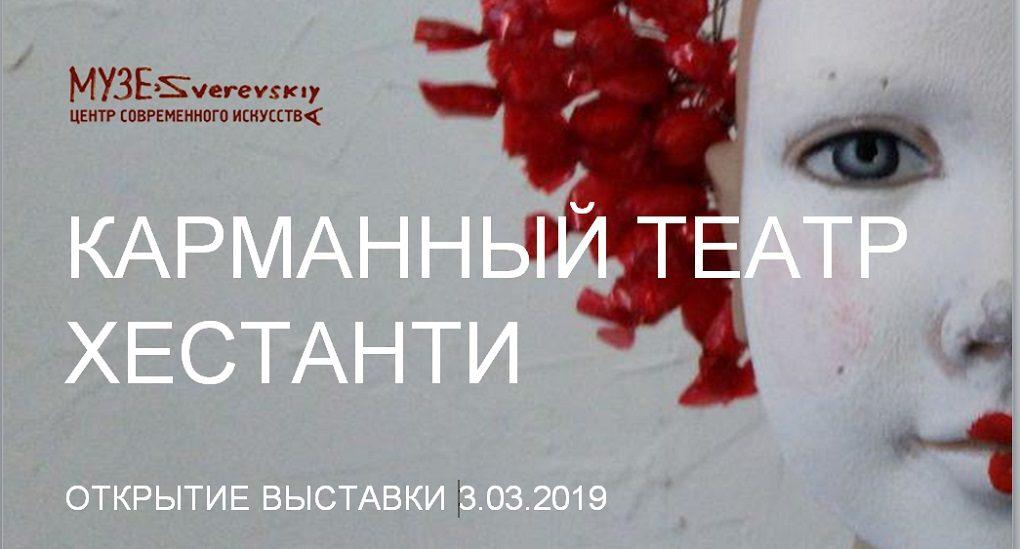 Выставка «Карманный театр Хестанти» – события на сайте «Московские Сезоны»