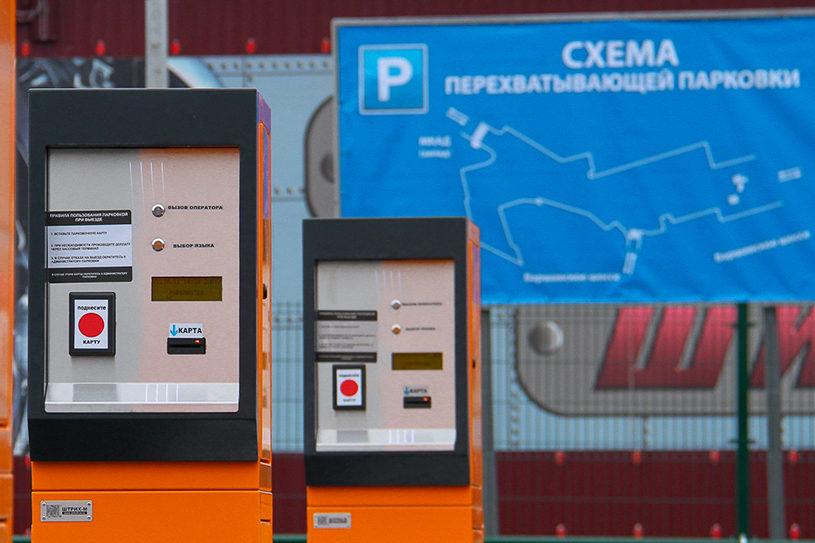 Перехватывающая парковка на дороге