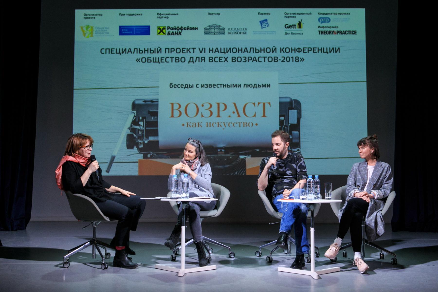 Дискуссия «Поколения XYZ через 30 лет. Отношения. Любовь. Возможности» – события на сайте «Московские Сезоны»