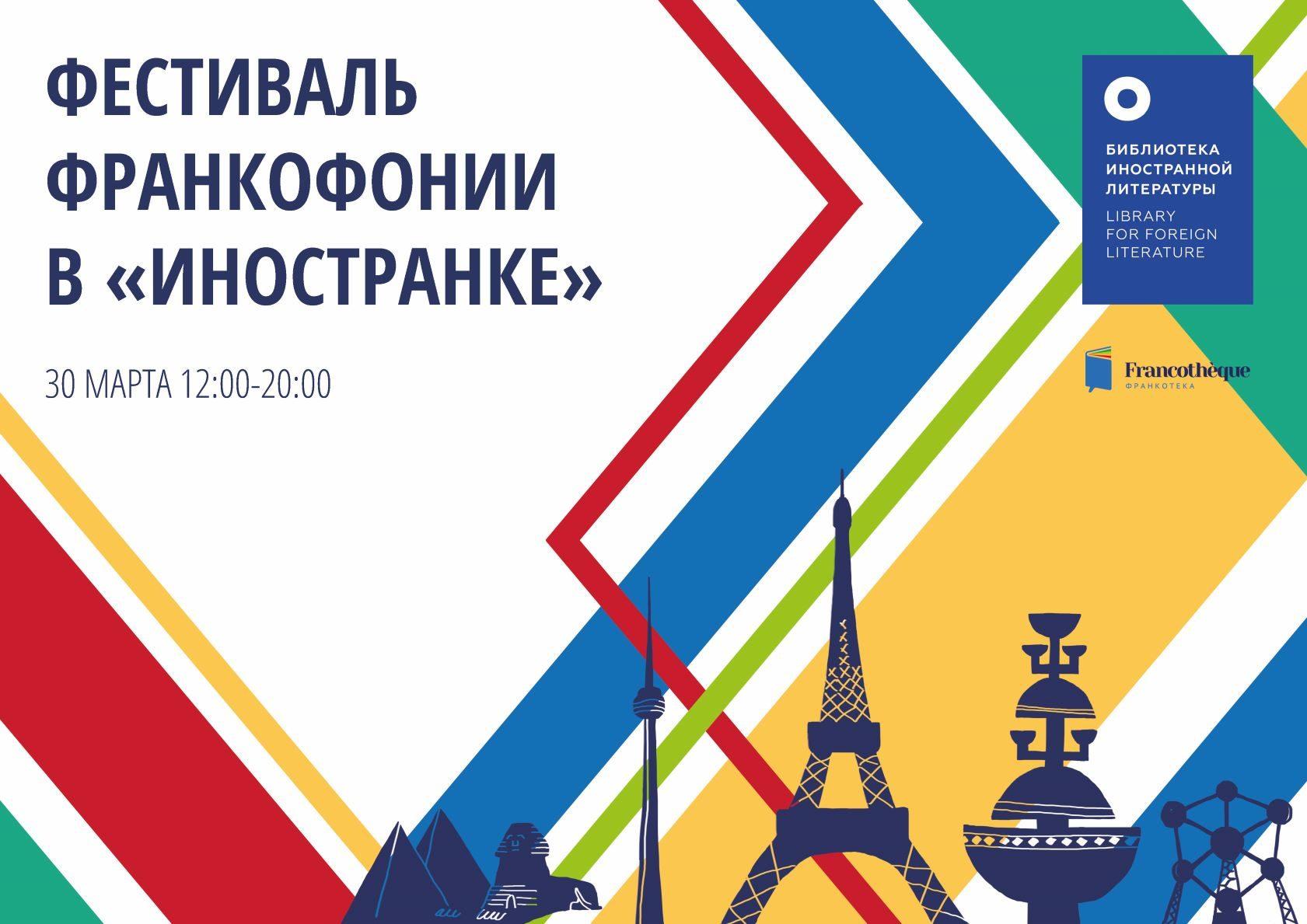 Фестиваль франкофонии – события на сайте «Московские Сезоны»