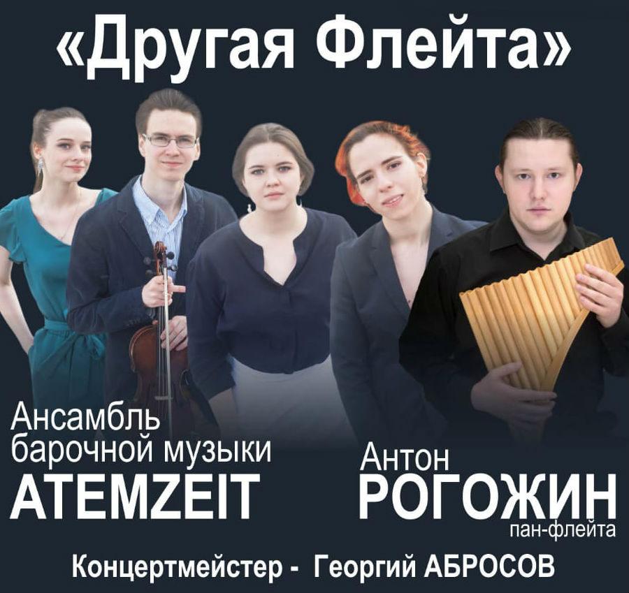 Антон Рогожин представляет концерт «Другая флейта» – события на сайте «Московские Сезоны»