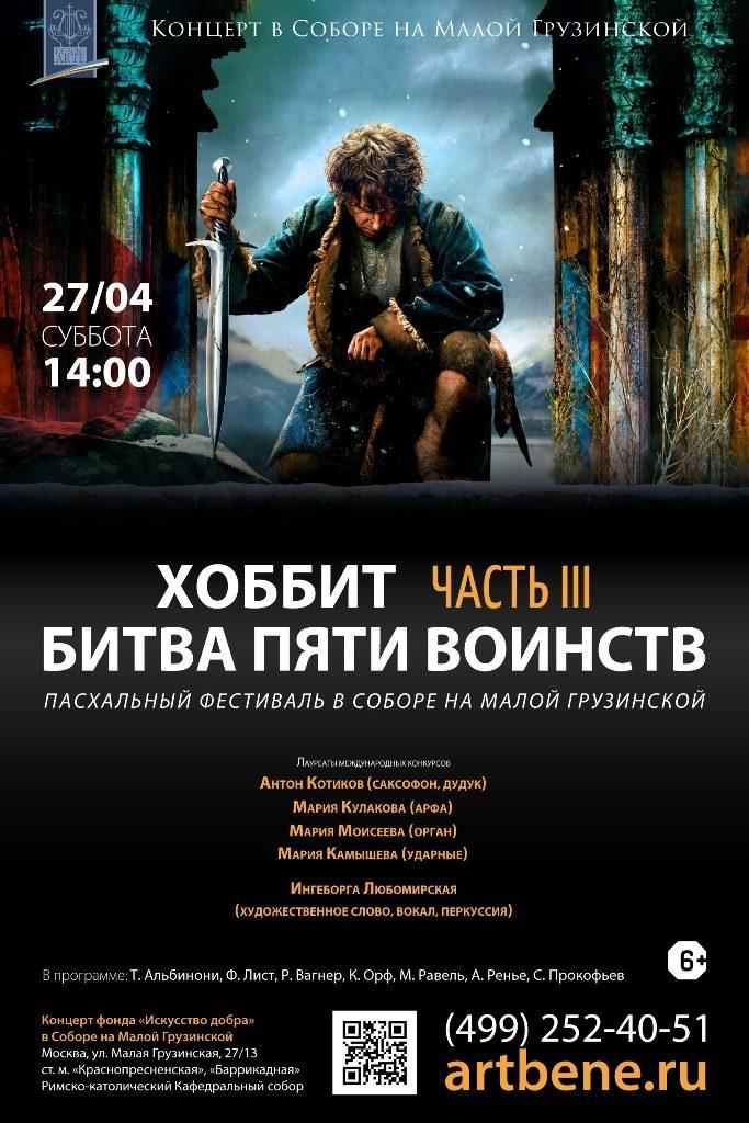 Концерт «Хоббит. Часть 3. Битва пяти воинств» – события на сайте «Московские Сезоны»