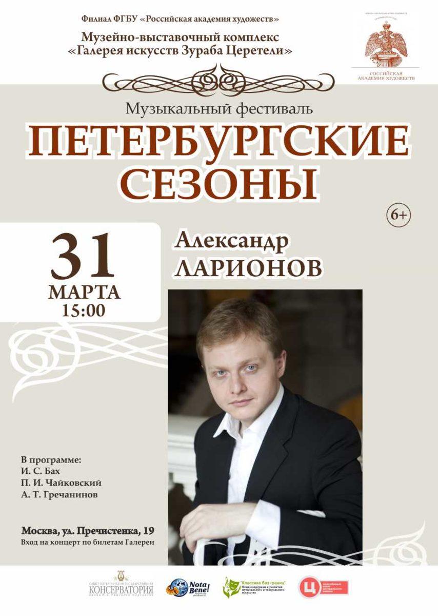 Концерт фортепианной музыки пианиста Александра Ларионова – события на сайте «Московские Сезоны»