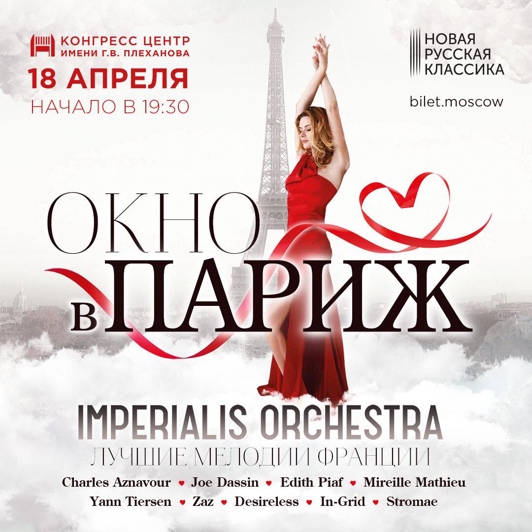 Концерт «Окно в Париж» – события на сайте «Московские Сезоны»