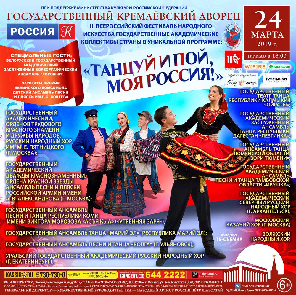 Красочный фестиваль «Танцуй и пой, моя Россия!» – события на сайте «Московские Сезоны»