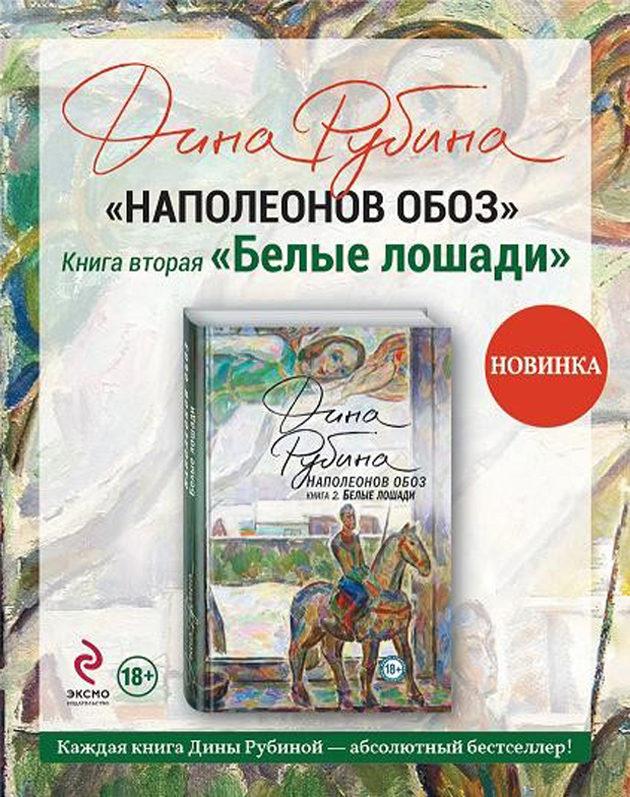 Встреча с писателем Диной Рубиной – события на сайте «Московские Сезоны»