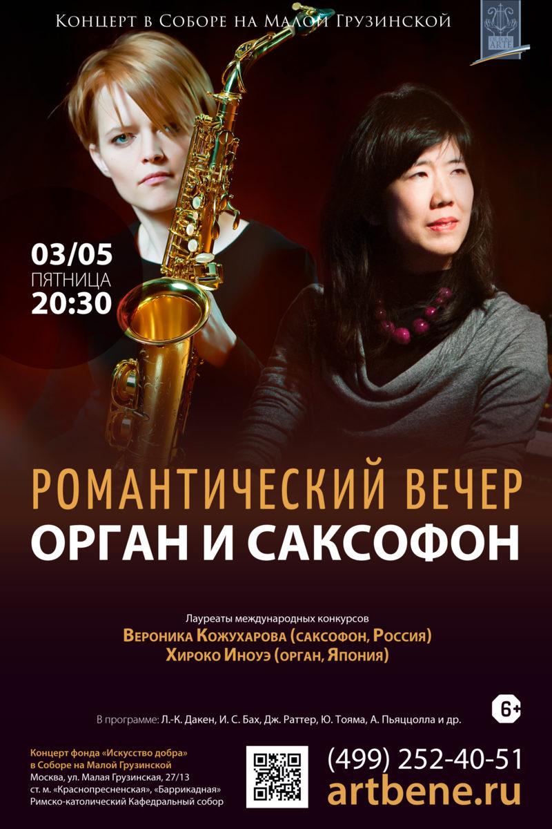 Концерт «Романтический вечер. Орган и саксофон» – события на сайте «Московские Сезоны»