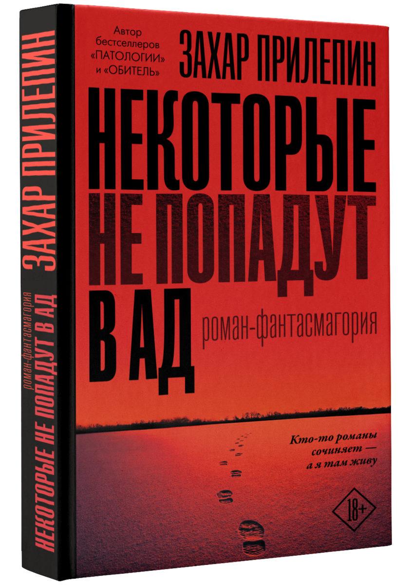 Встреча с Захаром Прилепиным – события на сайте «Московские Сезоны»