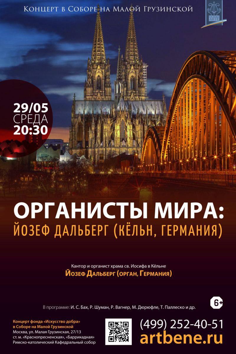 Концерт «Органисты мира: Йозеф Дальберг (Кёльн, Германия)» – события на сайте «Московские Сезоны»