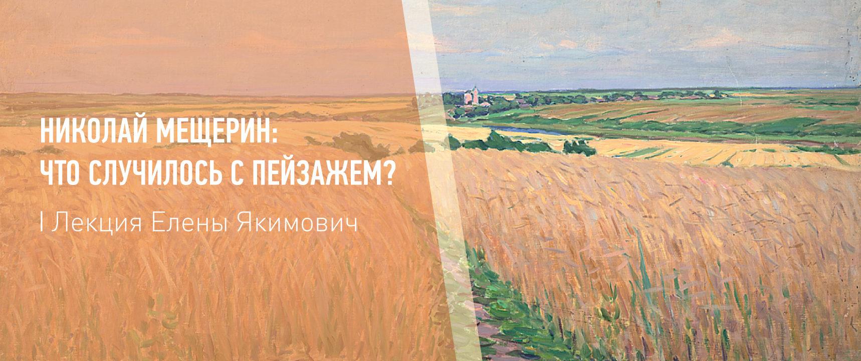 Лекция «Николай Мещерин: что случилось с пейзажем?» – события на сайте «Московские Сезоны»