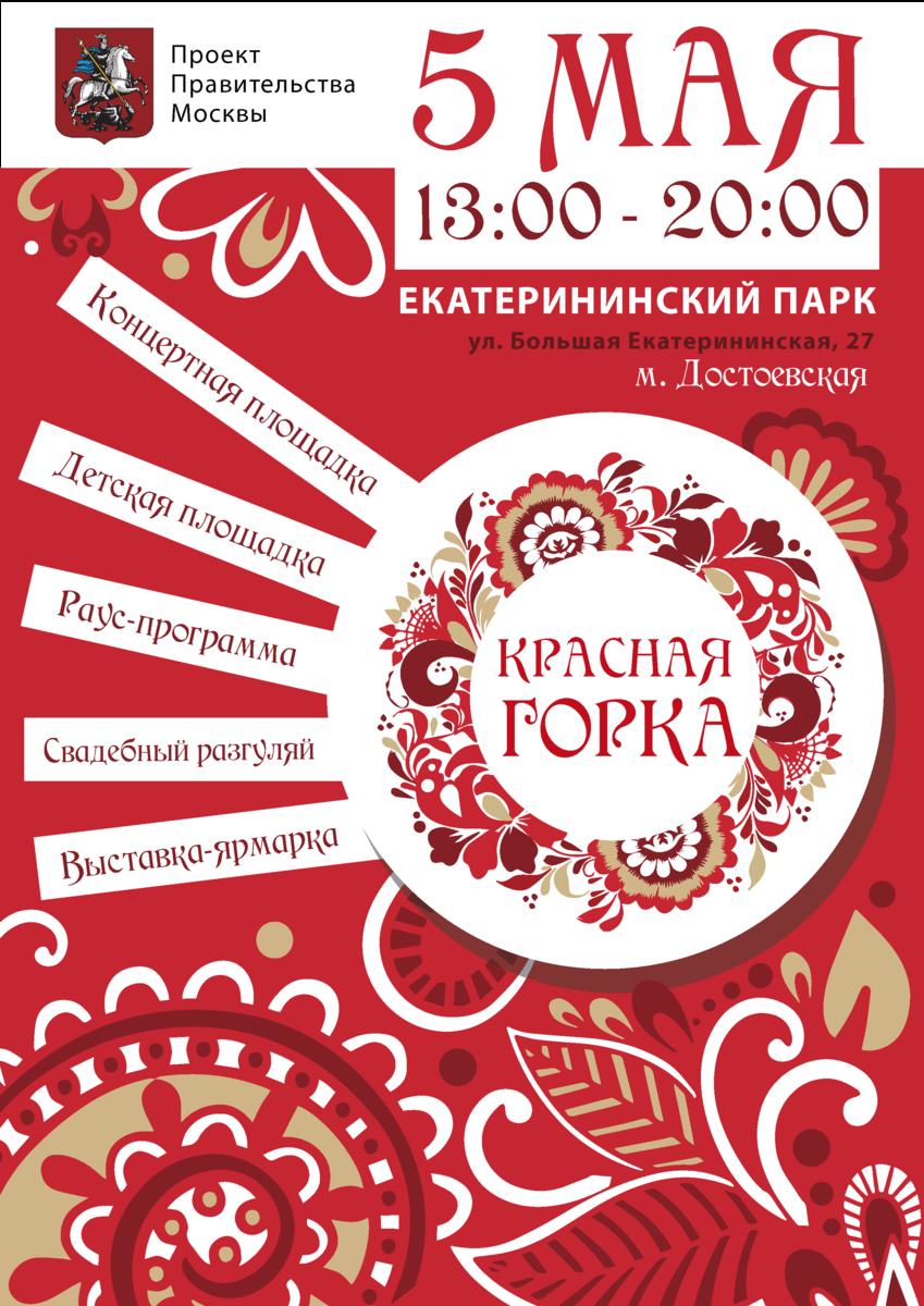 Молодежный русский праздник «Красная горка» в Екатериненском парке – события на сайте «Московские Сезоны»