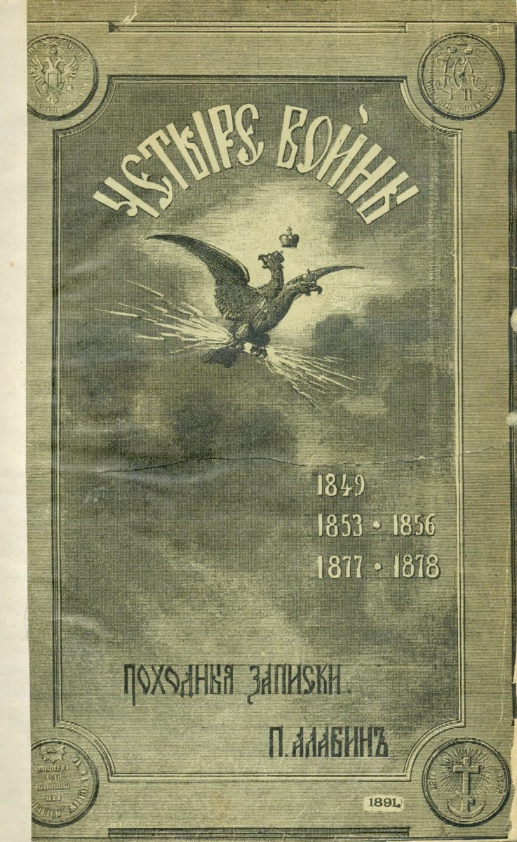 Планшетная выставка «Крымская война. 1853-1856 гг.» – события на сайте «Московские Сезоны»