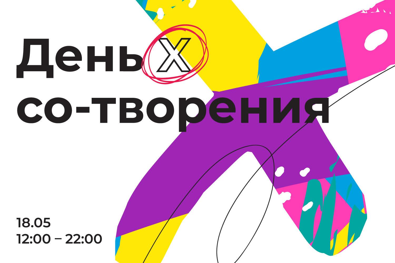 Фестиваль «День со-творения» на интерактивных площадках «Флакона» и «Хлебозавода» – события на сайте «Московские Сезоны»